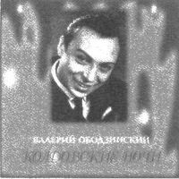 Валерий Ободзинский / Колдовские ночи / AVA Records A 95007
