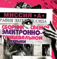 МИССИЯ А «Сборник свежей электронно-танцевальной музыки» (CD Land)