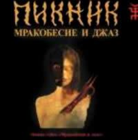 Пикник «Мракобесие и Джаз» (Grand records)