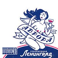 Ленинград «Аврора»