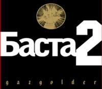 БАСТА «Баста 2»