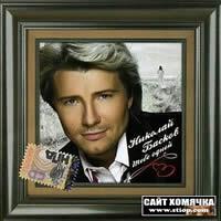 Николай Басков «Тебе одной»