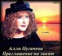 Алла Пугачева «Приглашение на закат»