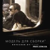 Вячеслав Бутусов «Модель для сборки»
