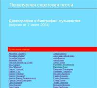 Популярная советская песня
