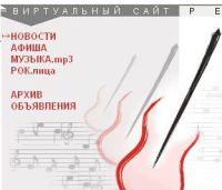 Виртуальный сайт реального рока — киевский рок-сайт