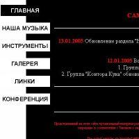 Самарский виртуальный рок-клуб