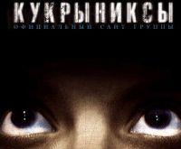 Кукрыниксы – официальный сайт
