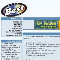 Рок-клуб BEST — Бердск