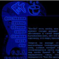 """Сегежский рок-клуб """"Кот`ёл"""""""