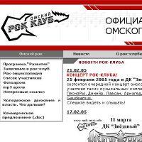 Омский рок-клуб