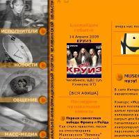 Музыкальный портал Челябинской области