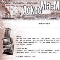 Ackee Мa-Мa