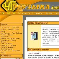 Черноголовская музыка